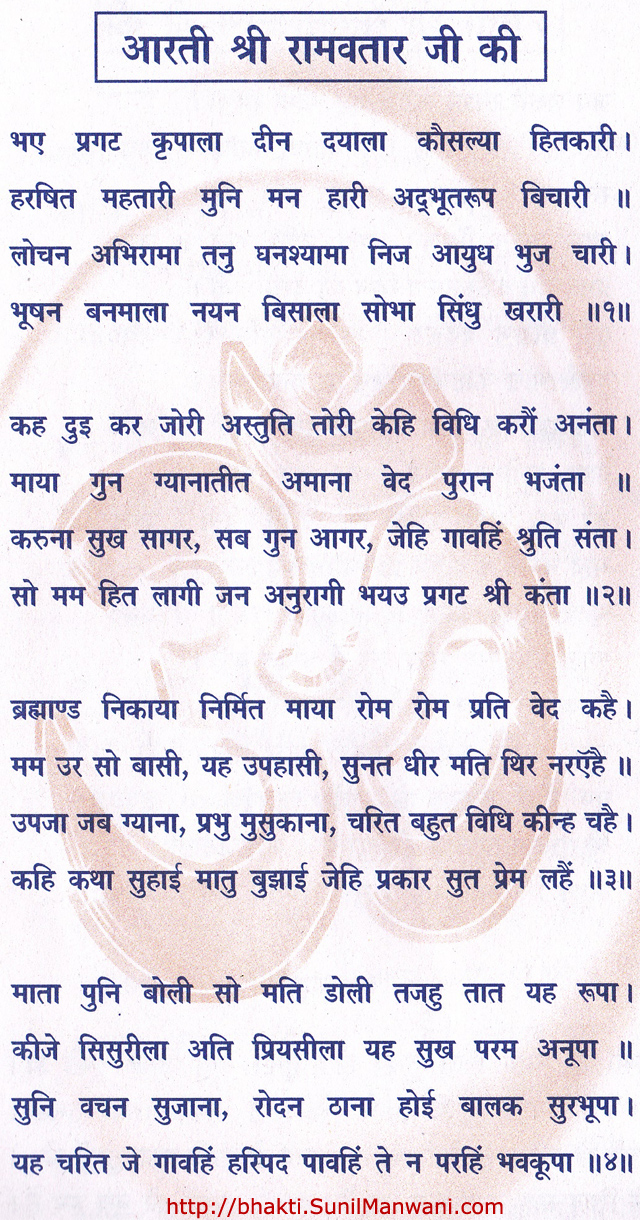 Shree Ram Stuti In Hindi Shri Ram Stuti Lyrics Complete