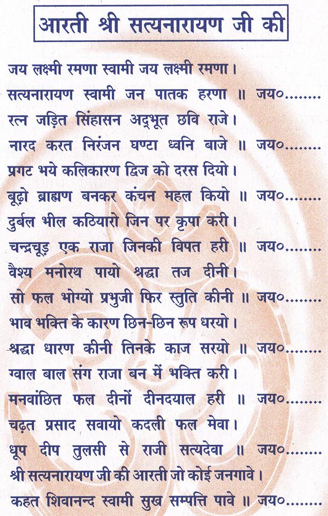 Lyric om lyrics : Satyanarayan Swami Ji Ki Aarti - Bhakti Devotion