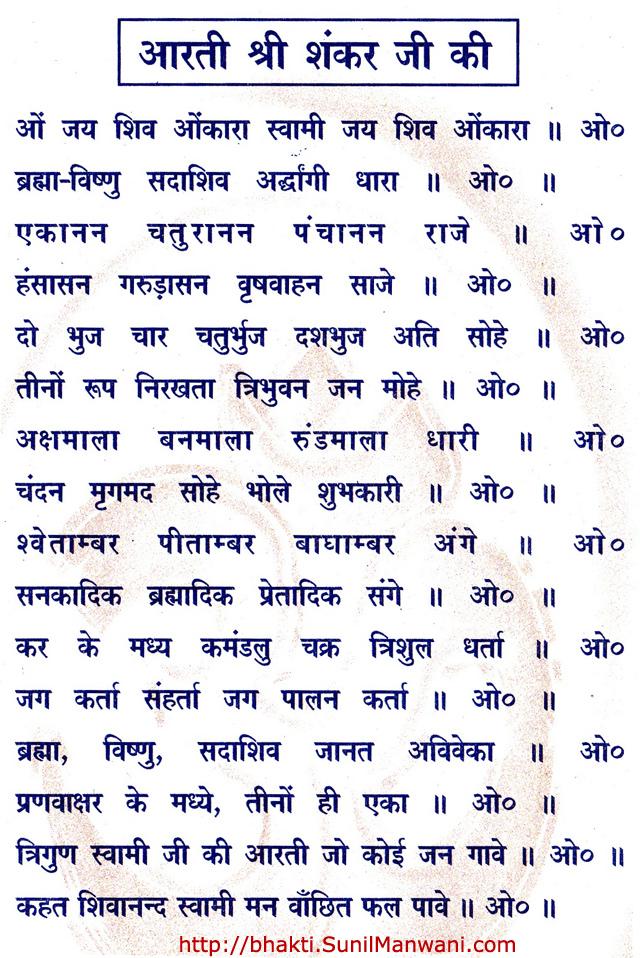 Lyric om lyrics : Shankar Ji Ki Aarti - Om Jai Shiv Omkara - Bhakti Devotion